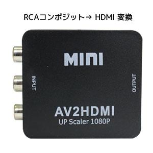 RCAコンポジットto HDMI出力 1080P対応映像音声変換アダプタ ブラック|akibaoo