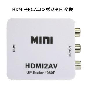 HDMI to RCAコンポジット出力 1080P対応映像音声変換アダプタ ホワイト|akibaoo