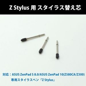 Z Stylus用 スタイラス替え芯 BM-ZSSIN|akibaoo