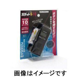 山真製鋸 PCS-10 レーザー距離計 ポチット S10|akibaoo