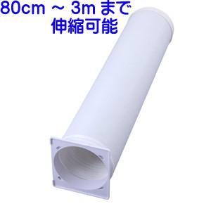 スイデンポータブルスポットエアコンSS-16MX白黒共用(フランジ白)延長排気クーラーダクトφ160×3m SSD1603