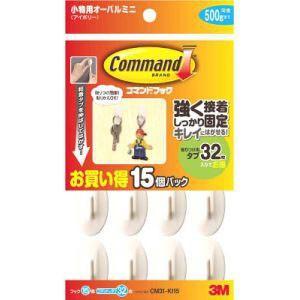 コマンドフックお買い得パック小物用アイボリー フック15個・タブS32枚入 CM31-KI15