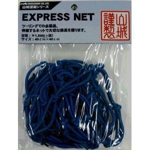 エクスプレス ツーリングネット ブルー 山城(YAMASHIRO)の商品画像|ナビ