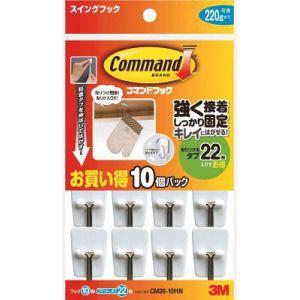 コマンドフックお買い得パック スイングフック10個・タブS22枚入り CM20-10HN