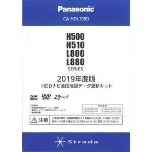 2019年度版HDDナビ全国地図データ更新キットH500・510/L800・880 シリーズ用 CA-HDL199D akibaoo