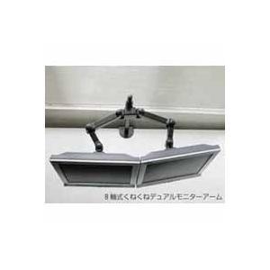 8軸式ロングくねくねデュアルモニタアーム MARMGUS11L|akibaoo