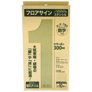 フロアサイン 数字ステンシルプロ 4293600007|akibaoo
