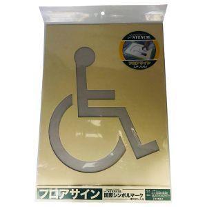フロアサイン 国際シンボルマーク 4293600008|akibaoo