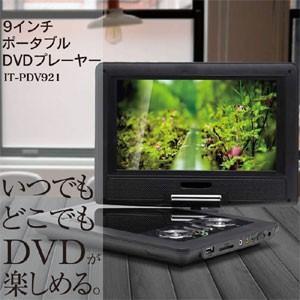9インチ液晶 ポータブルDVDプレーヤー IT-PDV921|akibaoo