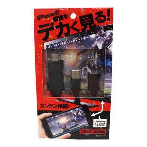 ヒロコーポレーション HDTVアダプタ for iPhone iPad HDL20-AD0514|akibaoo