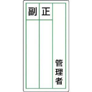 ステッカー製指名標識 管理者正副・10枚組・120×60 813-84|akibaoo
