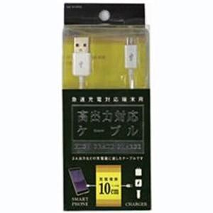 スマートフォン用高出力対応充電ケーブル10cm IUC-01SP05W|akibaoo