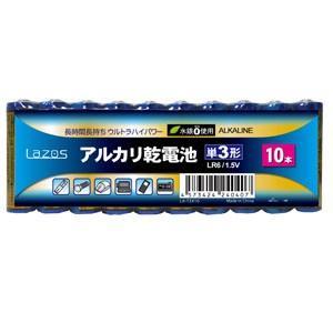 【メール便選択可】Lazos アルカリ乾電池 単3形 10本パック LA-T3X10|akibaoo