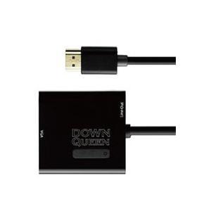 HDMI→VGA変換コンバーター DOWN QUEEN ダウンクィーン SD-DSHV1|akibaoo
