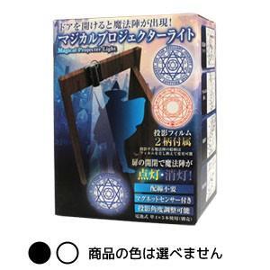 マジカルプロジェクターライト|akibaoo