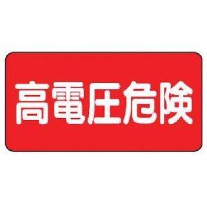 【メール便選択可】ユニット 325-21 電気関係標識横型 高電圧危険 PVCステッカー 100×200 5枚組|akibaoo