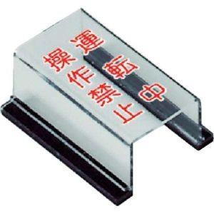 スイッチカバー運転中操作禁止・ペット樹脂・80×40×33H 805-63A|akibaoo