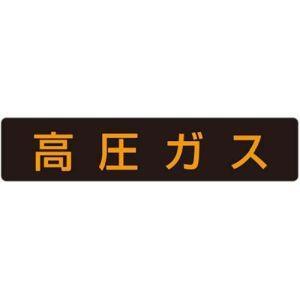 ユニット 高圧ガス標識 高圧ガス・蛍光ステッカー・110×510 827-12|akibaoo