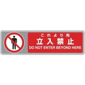 【メール便選択可】ユニット 819-564 フロアカーペット用標識 これより先立入禁|akibaoo