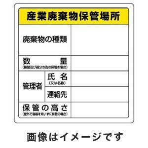 ユニット 822-91 廃棄物標識 産業廃棄物保管場所 600×600mm エコユニボード|akibaoo