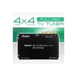 車載用地上デジタルTVチューナー 4x4 KH-FDT44C|akibaoo