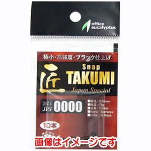 【メール便選択可】オフィスユーカリ 匠JPS #0000 B 0.35 10P 7kg|akibaoo