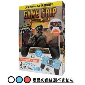 ゲームグリップ スマホクーラー AH10168AA|akibaoo