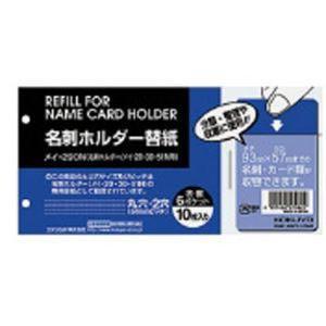 名刺整理帳替紙 10枚 メイ-290N|akibaoo