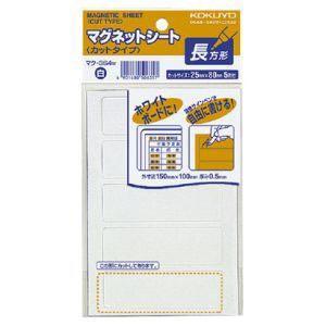 マグネットシートカットタイプ長方形小 白 マク-364W akibaoo
