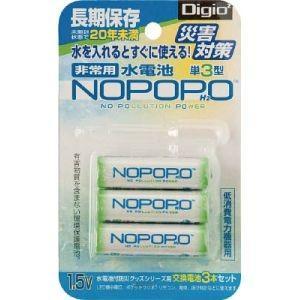 単3型 水電池3本パック Digio2 災害対策 非常用水電池 NOPOPO NWP-3-D|akibaoo