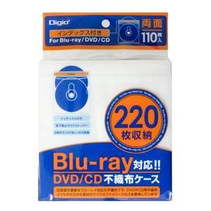 ナカバヤシ BD-004-110W Digio2 Blu-ray両面タイトル付不織布ケース110枚入 220枚収納 ホワイト|akibaoo