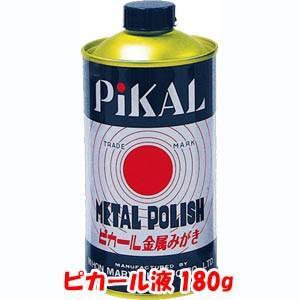 ピカール液 180g 11100 液状金属磨き|akibaoo