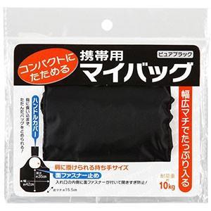 新携帯用マイバッグ ピュアブラックブラック