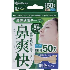 鼻腔拡張テープ 肌色 50枚入 BKT-50H akibaoo