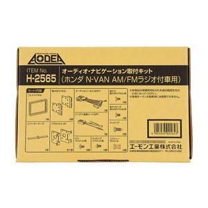 エーモン AMON オーディオ・ナビゲーション取付キット(ホンダ N-VAN用) 【H2565】|akibaoo
