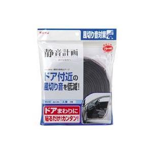 エーモン AMON 風切り音防止テープ 2650