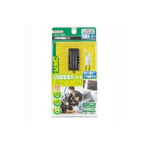 USB電源ポート【2880】|akibaoo