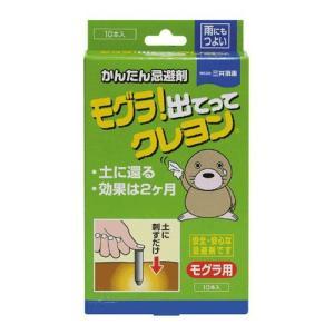 かんたん忌避剤 モグラ出てってクレヨン 10本入 KM72000|akibaoo