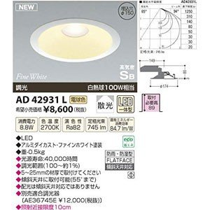 LED防雨防湿ダウンライト 電球色 100W相当 AD42931L 調光タイプ akibaoo
