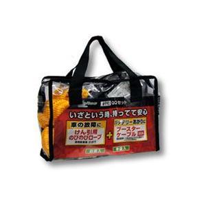 大自工業 メルテック QQセット 救急(けん引ロープ・ブースターケーブル・手袋・白旗) #990 akibaoo
