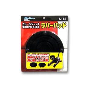 ガレージジャッキ受け皿専用ラバーパット FJ-89 akibaoo