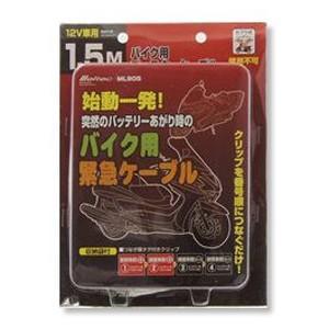 バイク用ブースターケーブル 1.5m ML905 DC12Vバイク専用|akibaoo