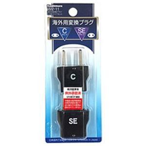 海外用変換プラグC/SE WP-11|akibaoo