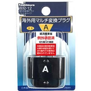 海外用変換プラグマルチAタイプ WP-12|akibaoo