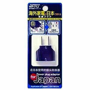 国内用変換プラグC→A WP-71J|akibaoo