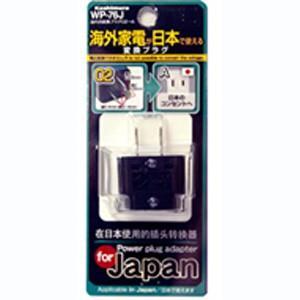 国内用変換プラグ O2→A WP-76J|akibaoo