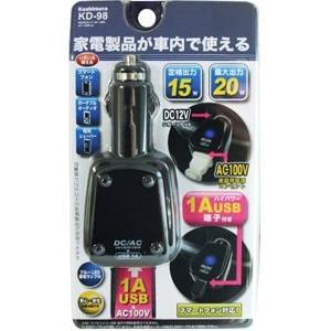 カシムラ kashimura DC/ACインバーター 20W AC+USB出力1A KD-98|akibaoo
