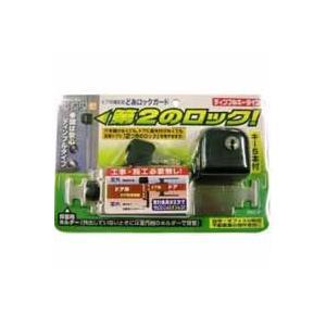ノムラテック N-2426 ドア用補助錠 どあロックガード ディンプルキータイプ ブラック akibaoo
