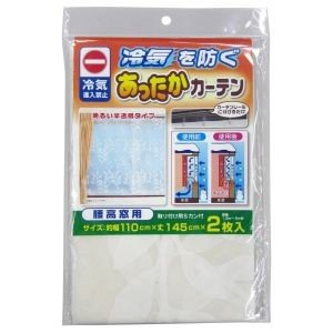 ワイズ あったかカーテン腰高窓用断熱対策用品|akibaoo