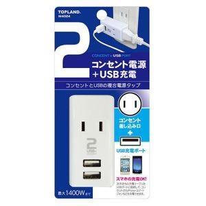 電源タップ USB充電ポート付 2口+AC2口 1A USBスマートタップ M4024|akibaoo